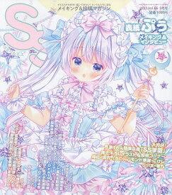 SS(スモールエス) 2021年9月号【雑誌】【1000円以上送料無料】