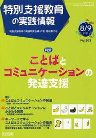 特別支援教育の実践情報 2021年9月号【雑誌】【1000円以上送料無料】