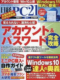 日経PC21 2021年9月号【雑誌】【1000円以上送料無料】