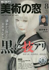 美術の窓 2021年8月号【雑誌】【1000円以上送料無料】