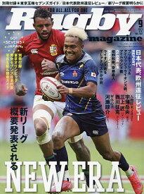 ラグビーマガジン 2021年9月号【雑誌】【1000円以上送料無料】