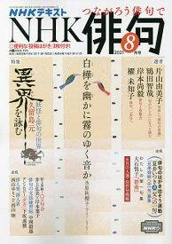 NHK 俳句 2021年8月号【雑誌】【1000円以上送料無料】