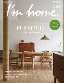 I'm home 2021年9月号【雑誌】【1000円以上送料無料】