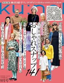 ku:nel(クウネル) 2021年9月号【雑誌】【1000円以上送料無料】