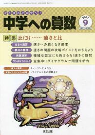 中学への算数 2021年9月号【雑誌】【1000円以上送料無料】