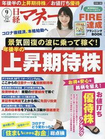 日経マネー 2021年9月号【雑誌】【1000円以上送料無料】