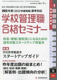 別冊教職研修 2021年8月号【雑誌】【1000円以上送料無料】