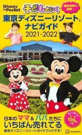 子どもといく東京ディズニーリゾートナビガイド 2021−2022/旅行【1000円以上送料無料】