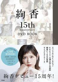 絢香15th Anniversary DVD BOOK/絢香【1000円以上送料無料】