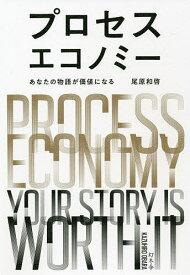 プロセスエコノミー あなたの物語が価値になる/尾原和啓【1000円以上送料無料】
