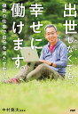 出世しなくても、幸せに働けます。 複数の仕事で自分を満たす生き方/中村龍太【1000円以上送料無料】