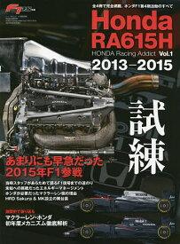 Honda RA615H HONDA Racing Addict Vol.1【1000円以上送料無料】