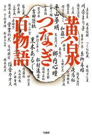 黄泉つなぎ百物語/ぁみ【1000円以上送料無料】