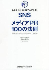 SNS×メディアPR100の法則 お金をかけずに誰でもできる!/笹木郁乃【1000円以上送料無料】