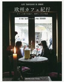 欧州カフェ紀行 カフェの旅で出逢う、珈琲と人生の物語/AyaKashiwabara/・写真飯貝拓海【1000円以上送料無料】