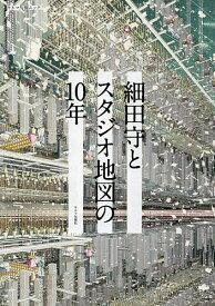 細田守とスタジオ地図の10年【1000円以上送料無料】