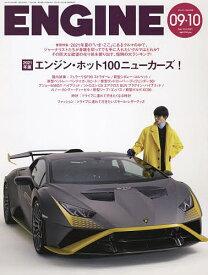 ENGINE 2021年10月号【雑誌】【1000円以上送料無料】