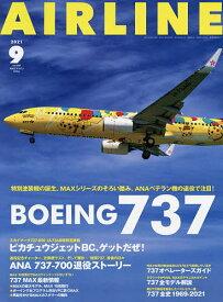 AIR LINE (エアー・ライン) 2021年9月号【雑誌】【1000円以上送料無料】