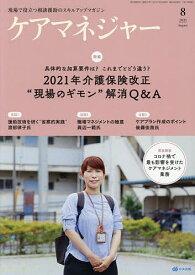 ケアマネジャー 2021年8月号【雑誌】【1000円以上送料無料】