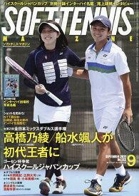 ソフトテニスマガジン 2021年9月号【雑誌】【1000円以上送料無料】