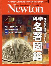 Newton(ニュートン) 2021年9月号【雑誌】【1000円以上送料無料】