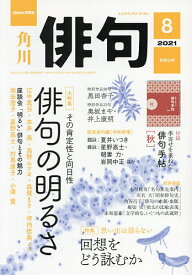 俳句 2021年8月号【雑誌】【1000円以上送料無料】
