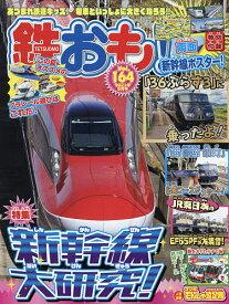 鉄おも 2021年9月号【雑誌】【1000円以上送料無料】