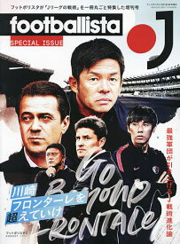 footballista J 2021年8月号 【footballista増刊】【雑誌】【1000円以上送料無料】