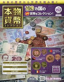 本物の貨幣コレクション 2021年8月4日号【雑誌】【1000円以上送料無料】