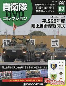 自衛隊DVDコレクション全国版 2021年8月24日号【雑誌】【1000円以上送料無料】