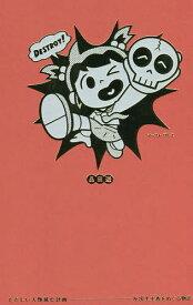 ただしい人類滅亡計画反出生主義をめぐる物語/品田遊【1000円以上送料無料】