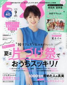 ESSE(エッセ) 2021年9月号【雑誌】【1000円以上送料無料】