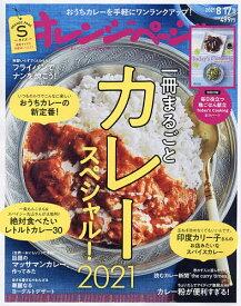 オレンジページSサイズ 2021年8月号 【オレンジページ増刊】【雑誌】【1000円以上送料無料】