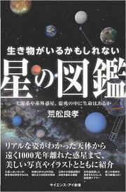 生き物がいるかもしれない星の図鑑 太陽系や系外惑星、億兆の中に生命はあるか/荒舩良孝【1000円以上送料無料】