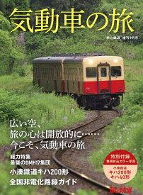 気動車の旅 2021年9月号 【旅と鉄道増刊】【雑誌】【1000円以上送料無料】