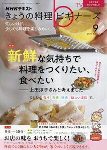 NHK きょうの料理ビギナーズ 2021年9月号【雑誌】【1000円以上送料無料】