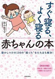 """すぐ寝る、よく寝る赤ちゃんの本 寝かしつけの100の""""困った""""をたちまち解決!/ねんねママ【1000円以上送料無料】"""