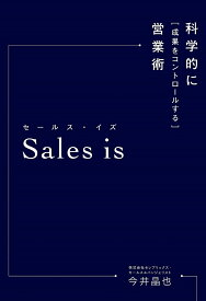 Sales is 科学的に「成果をコントロールする」営業術/今井晶也【1000円以上送料無料】