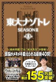 東大ナゾトレ SEASON2第8巻/松丸亮吾【1000円以上送料無料】