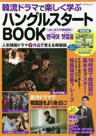 韓流ドラマで楽しく学ぶハングルスタートBOOK 『愛の不時着』『梨泰院クラス』『ヴィンチェンツォ』【1000円以上送料無料】