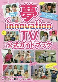 夢innovation TV公式ガイドブック 夢見るジュニアアイドルを全力で応援するTV【1000円以上送料無料】