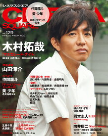CINEMA SQUARE vol.129【1000円以上送料無料】