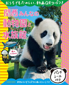 関西みんなの動物園と水族館/旅行【1000円以上送料無料】