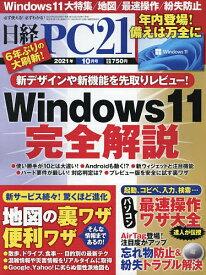 日経PC21 2021年10月号【雑誌】【1000円以上送料無料】