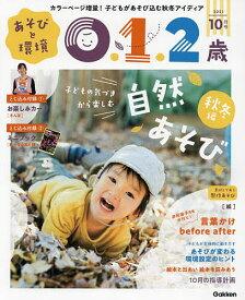 あそびと環境0・1・2歳 2021年10月号【雑誌】【1000円以上送料無料】