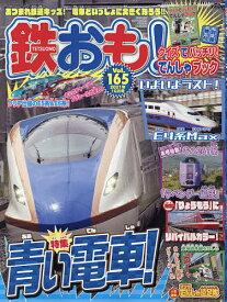 鉄おも 2021年10月号【雑誌】【1000円以上送料無料】