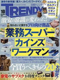 日経トレンディ 2021年10月号【雑誌】【1000円以上送料無料】