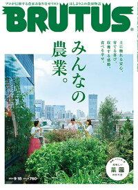 BRUTUS(ブルータス) 2021年9月15日号【雑誌】【1000円以上送料無料】