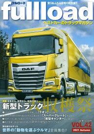 fullload ベストカーのトラックマガジン VOL.42(2021Autumn)【1000円以上送料無料】