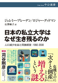 日本の私立大学はなぜ生き残るのか 人口減少社会と同族経営:1992−2030/ジェレミー・ブレーデン/ロジャー・グッドマン/石澤麻子【1000円以上送料無料】